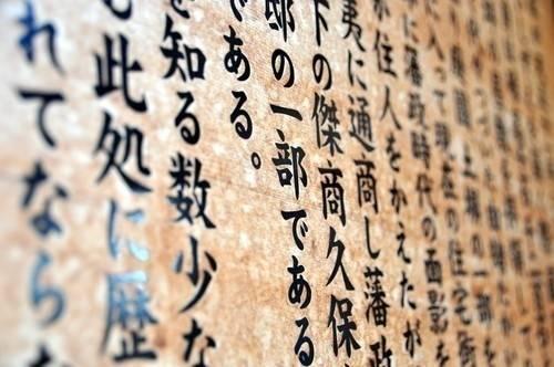 10 palabras en japonés que no existen en español