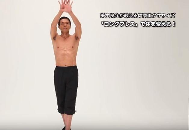 Ejercicio de respiracion japones para bajar de peso